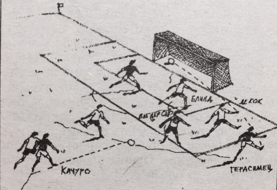 Гол Герасимца, рисунок из газеты «Прессбол»