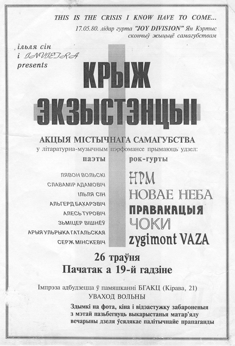 Афіша імпрэзы «Крыж экзыстэнцыі» з удзелам сяброў ББЛ. Менск, БГАКЦ, 26 траўня 1995 г.