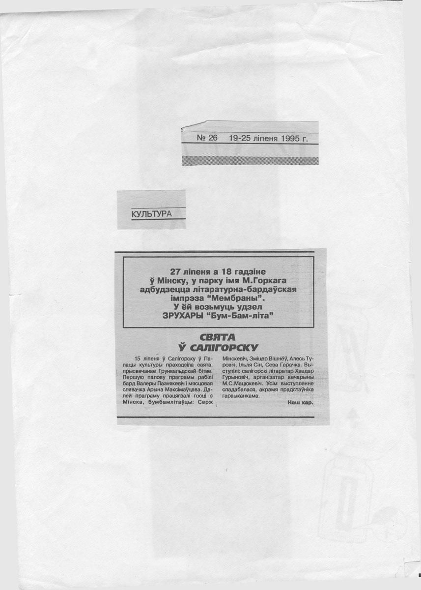 Абвестка імпрэзы ББЛ «Мембраны» і нататка пра выступ у Салігорску. Газета «Культура», 19-25 ліпеня 1995 г.