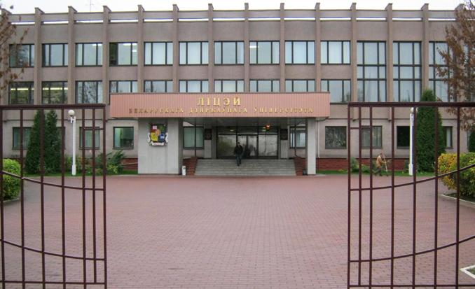 Сучасны будынак Ліцэя БДУ на Ульянаўскай, 8