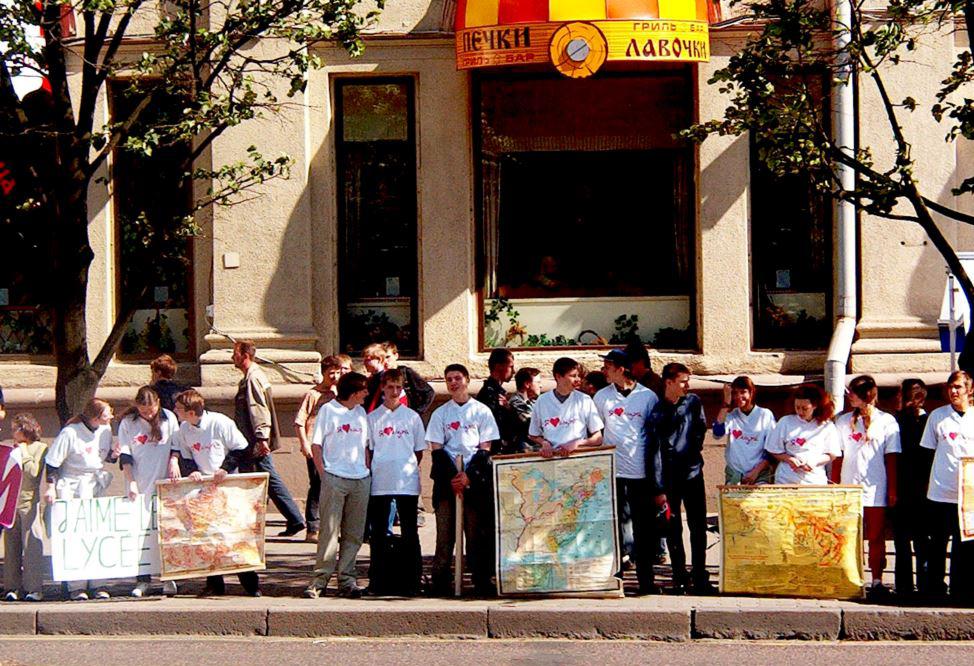 Акцыя ліцэістаў супраць закрыцця Ліцэя, лета 2003 года