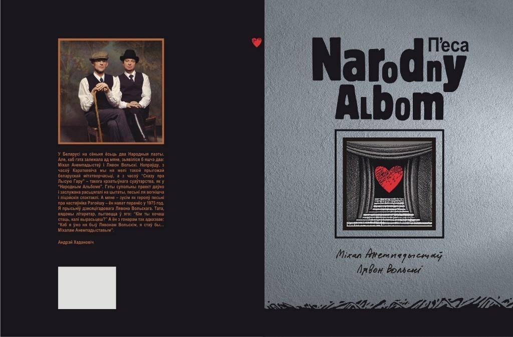 Вокладка кніжнага выдання п'есы «Народны альбом»