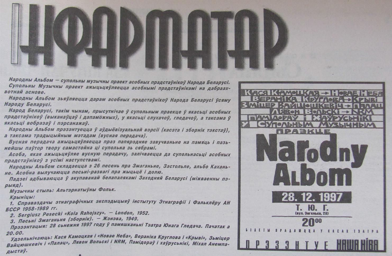 Запрашэнне на прэзентацыю «Народнага альбома» («Наша Ніва», № 35, 15 снежня 1997 г)