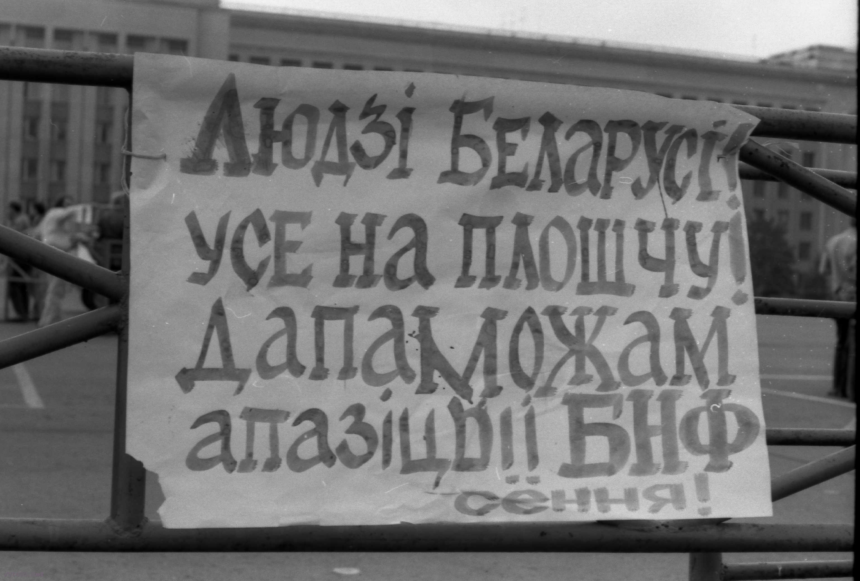 Плакат «Дапаможам апазіцыі БНФ»