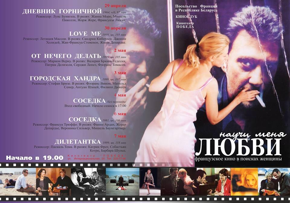 Афиши киноклуба разных лет