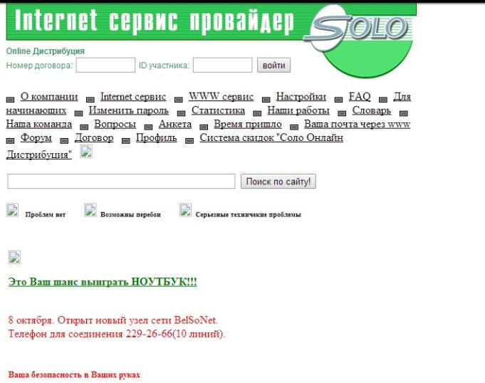 Сайт провайдера Solo в декабре 1999 г.