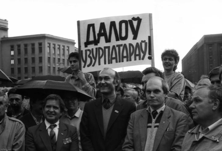 Мітынг супраць ГКЧП, 1991 год. Фота www.svaboda.org