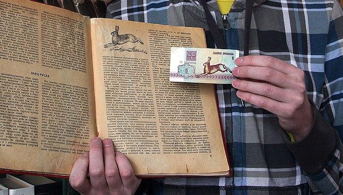 У 1993-м годзе «зайчыкі» становяцца  адзінай дзяржаўнай валютай