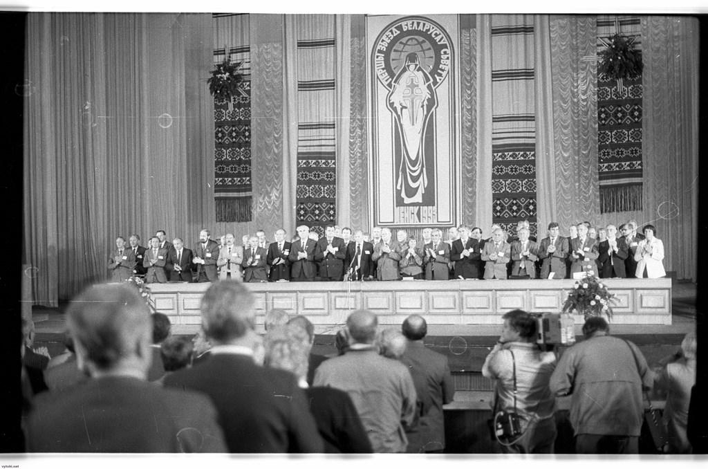 Першы з'езд беларусаў свету ў Мінску, 8-10 ліпеня 1993 года