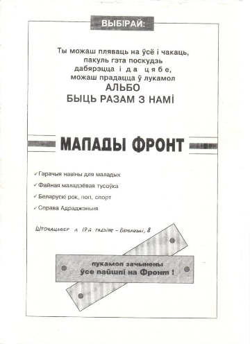 Улётка Маладога Фронта. Фота smaliavichy.by