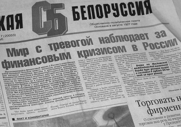 У Беларусі ўслед за Расіяй адбываецца фінансавы крызіс. Фота tut.by