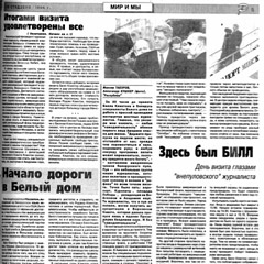 «Рэспубліка», 18 января 1994