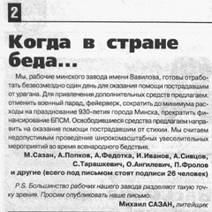 Свабода, №70 (1997)
