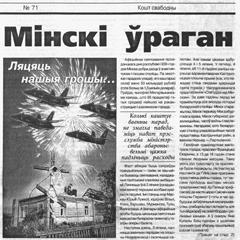 Свабода, №72 (1997)