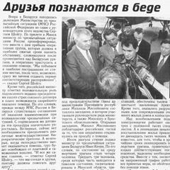 Советская Белоруссия, №118 (1997)