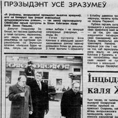 «Свабода» №3, январь 1994