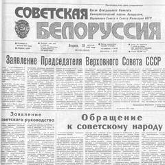 Советская Белоруссия, 20.08.1991