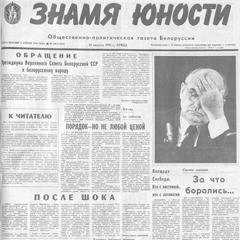 Знамя Юности, 21.08.1991