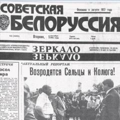 Советская Белоруссия, №162, 1992 г.