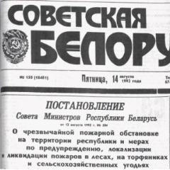 Советская Белоруссия, №150, 1992 г.