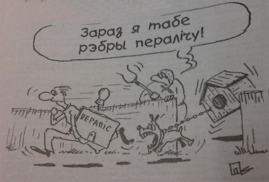 Карикатура в газете «Пагоня»