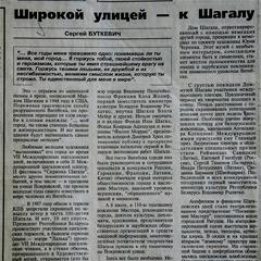 Народная газета №134, 9 ліпеня 1997