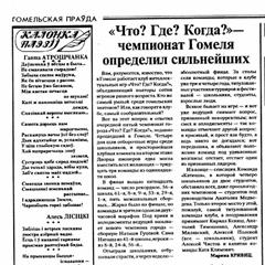 Гомельская праўда, 15.10.1994