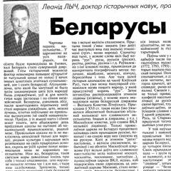 «Народная воля», 2 апреля 1999