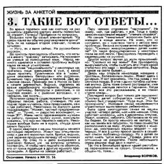 «Вечерний Минск», 28 марта 1999