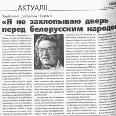 Свабода, №98 (1997)