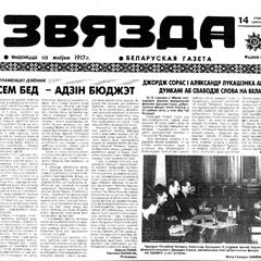 Звязда, №9 (1995)