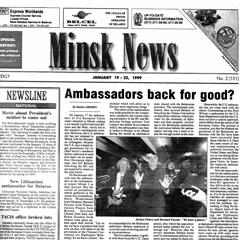 Minsk News, 2 (151)