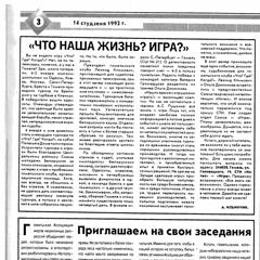 Вечерний Гомель, 14.01.1992