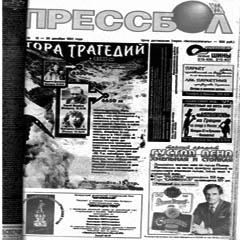 «Перссбол», 13-20 декабря 1994