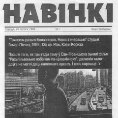«Навінкі», №1 от 25 февраля 1998 г.