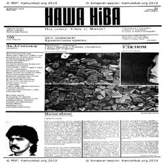 «Наша Ніва»,  травень 1991