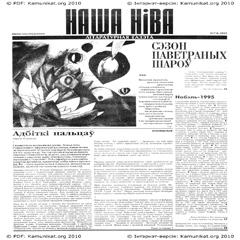 «Наша Ніва»,  ліпень-жнівень 1995