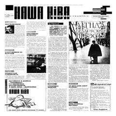«Наша Ніва», сакавік 1996