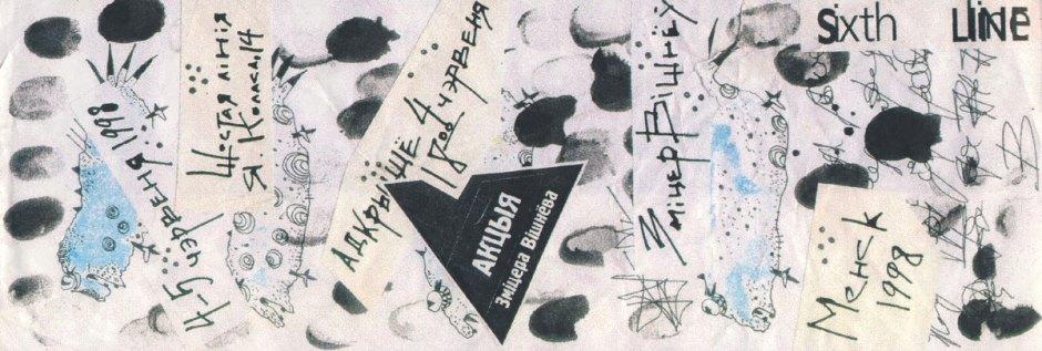 """Афіша акцыі Змітра Вішнёва ў галерэі """"Шостая лінія"""", аформленая ім уласнаручна. 4-5 чэрвеня 1998 г."""
