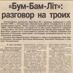 Свободные новости, 14.08.1998