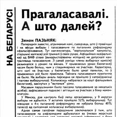 «Свабода», 19 мая 1995 года