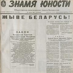 Знамя Юности, 27.08.1991