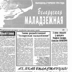 Заява радыёстанцыі, газета Беларуская Маладзежная, чэрвень 1994