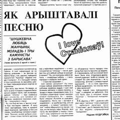 Як арыштавали песню,  газета Беларуская Маладзежная, чэрвень 1994
