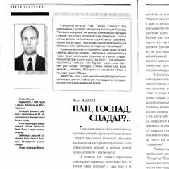 Наша вера, №1, 1995