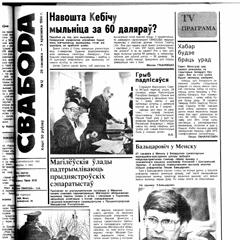 «Свабода» № 12, 1994 г.