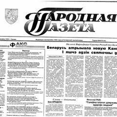«Народная газета», 16 сакавіка 1994 г.