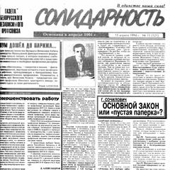 «Солидарность», 13 апреля 1994 г.
