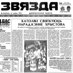 Звязда, №236, 1993