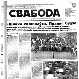 Свабода, №31, 30 красавіка 1996 г.